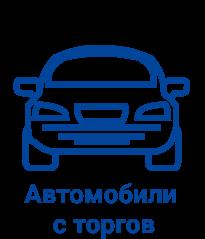 Автомобиль с торгов по банкротству