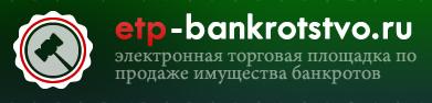 Электронная торговая площадка ЭТП Банкротство РТ с официальной аккредитацией