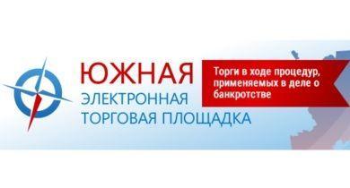 ЭТП Южная Торговая Площадка ЮЭТП сопровождение агента на торгах