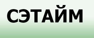 Электронная торговая площадка СЭТАЙМ с официальной аккредитацией