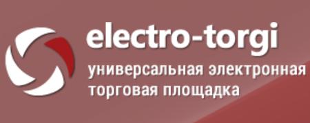 Электронная торговая площадка ELECTRO-TORGI.RU с официальной аккредитацией