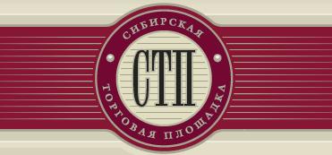 ЭТП Сибирская Торговая Площадка СТП сопровождение агента на торгах
