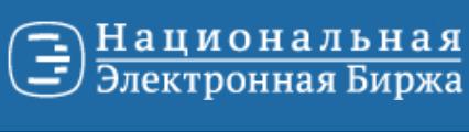 Электронная торговая площадка Национальная электронная биржа с официальной аккредитацией