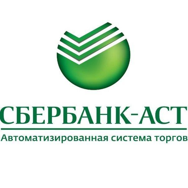 Электронная торговая площадка ЭТП Сбербанк АСТ с официальной аккредитацией