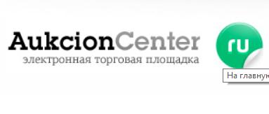 Электронная торговая площадка Аукцион-Центр с официальной аккредитацией
