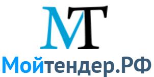 Электронная торговая площадка МойТендер.РФ с официальной аккредитацией