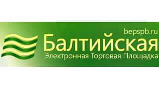 ЭТП Балтийская электронная торговая площадка сопровождение агента на торгах