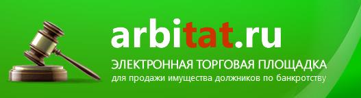Электронная торговая площадка ЭТП Arbitat с официальной аккредитацией