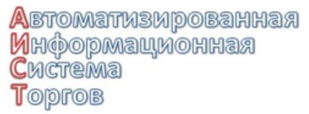 Электронная торговая площадка АИСТ с официальной аккредитацией
