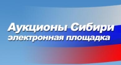 Электронная торговая площадка Аукционы Сибири с официальной аккредитацией