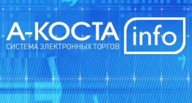 Электронная торговая площадка А-КОСТА с официальной аккредитацией